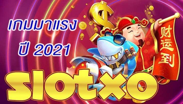 SLOTXO 2021 สล็อตออนไลน์